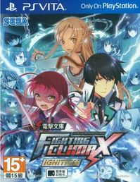 Dengeki Bunko Fighting Climax PSV